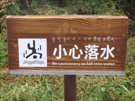 Fredtrip found another example of Engrish in Shangri La, China